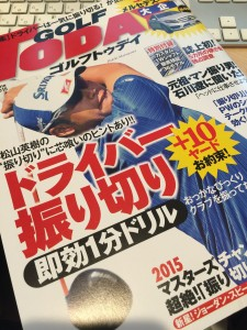 GOLF TODAY 6月号